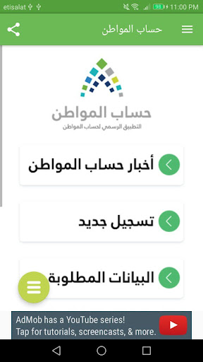 تطبيق حساب المواطن for PC