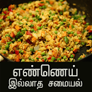Oil Free Recipes Tamil v 1.0