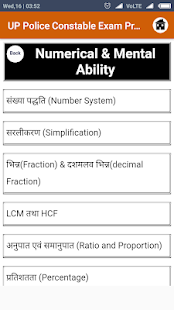 Download UP Police Constable Exam Preparation For PC Windows and Mac apk screenshot 3