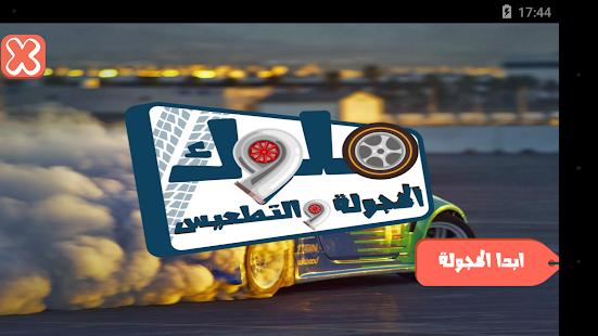 Társkereső alkalmazások Szaúd-Arábiában