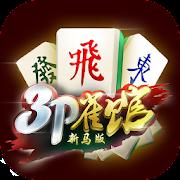 3P Mahjong Club - SG/MY