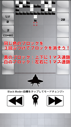Mono Shoot 白黒を消すだけパズル