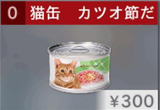 猫缶 カツオ節だよ!人生は風味