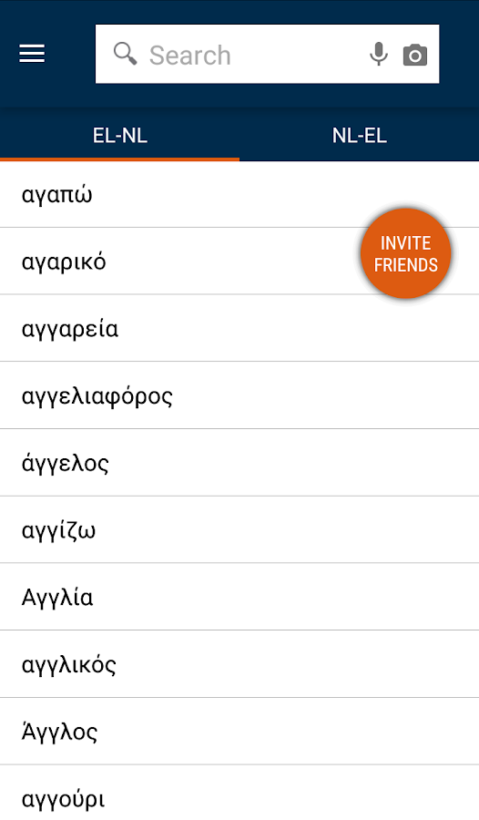 Greek<>Dutch Gem Dictionary- screenshot