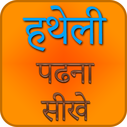 Kundli match faire libre en hindi