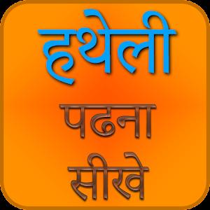 Hatheli Padhna Sikhe - Hindi 1 0 3 apk   androidappsapk co