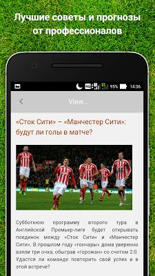 Футбол. Ставки на спорт - screenshot
