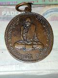 เหรียญ พระอาจารย์มั่น ภูริทัตโต รุ่น100ปี