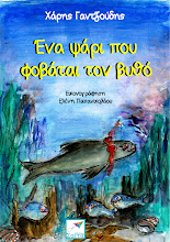 Photo: Ένα ψάρι που φοβόταν τον βυθό, Χάρης Γαντζούδης, εικονογράφηση: Ελένη Παπανικολάου, Εκδόσεις Σαΐτα, Αύγουστος 2017, ISBN: 978-618-5147-96-9, Κατεβάστε το δωρεάν από τη διεύθυνση: www.saitapublications.gr/2017/09/ebook.217.html
