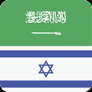 Arabic Hebrew Offline Dictionary &  Translator