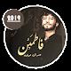 كتاب فاطمئن : عمر آل عوضه بدون أنترنت Download for PC Windows 10/8/7