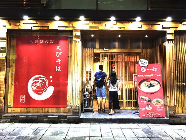 北海道一幻拉麵 鮮蝦頭熬製 味噌叉燒拉麵 豚骨叉燒拉麵 鹽味叉燒拉麵