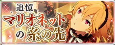 【あんスタ】新イベント! 「追憶*マリオネットの糸の先」