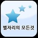 별자리의 모든것 icon