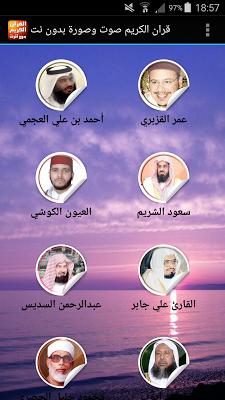 قران الكريم صوت وصورة بدون نت - screenshot