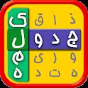 جدول کلمه | بازی فکری کلمات | بازی خانوادگی کلمات icon