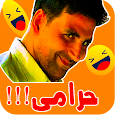 Urdu Stickers for WhatsApp - Funny Stickers 2021