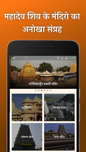Shiv Mandir- Bhakt Apps screenshots 3