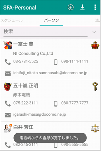 Sales Force Assistant Personal- screenshot