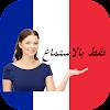 تعلم الفرنسية بكل سهولة APK