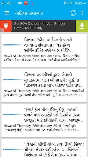 Akila Rss Gujarati News