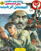 قراءة تحميل نبيل فاروق أدهم صبري المعتقل الرهيب رجل المستحيل