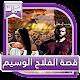 Download قصص بالدارجة المغربية : قصة الفلاح الوسيم For PC Windows and Mac
