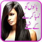 Hair Care Tips in Urdu
