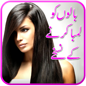 health tips in urdu pdf download