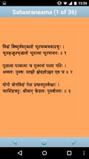 Vishnu Sahasranaama- screenshot thumbnail
