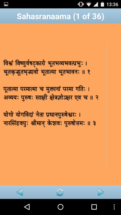 Vishnu Sahasranaama- screenshot