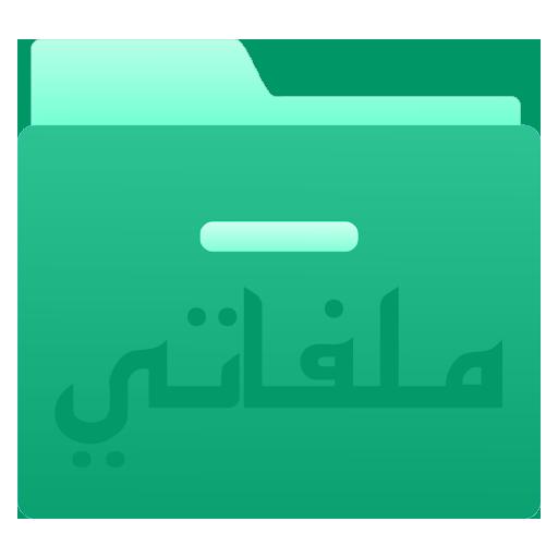 ملفاتي - مدير ملفات