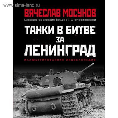 Танки в битве за Ленинград. Мосунов В. А.