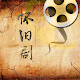 Molin TV怀旧剧场 for PC-Windows 7,8,10 and Mac