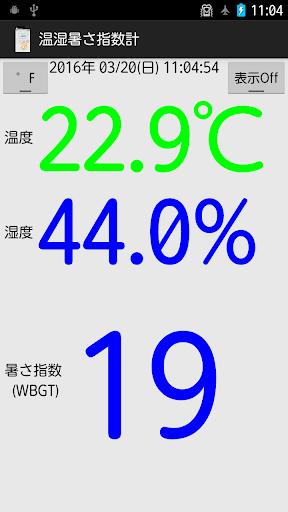 温湿暑さ指数計