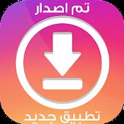 App تحميل صور و فيديو من انستقرام APK for Windows Phone