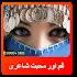 Urdu Romantic Poetry - Urdu Shayari, Urdu SMS