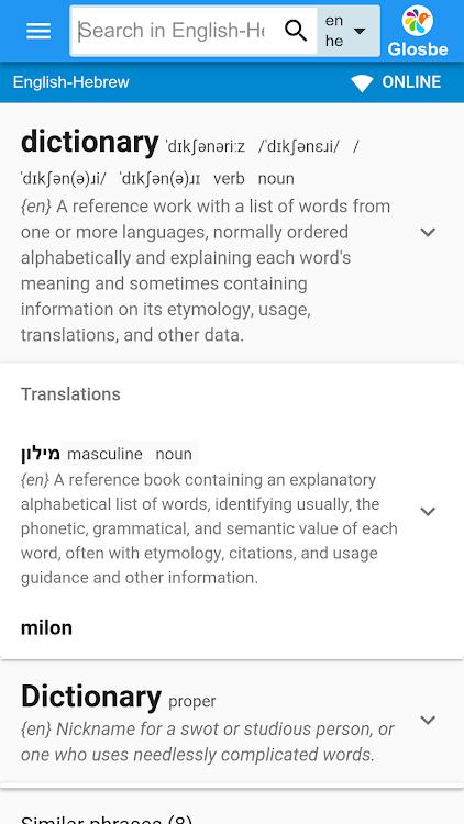 Hebrew-English Dictionary – (Android Aplikace) — AppAgg