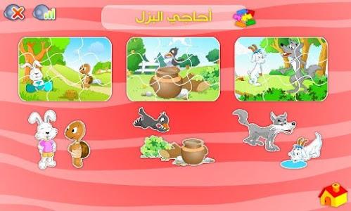 قصص عالمية للأطفال screenshot 5