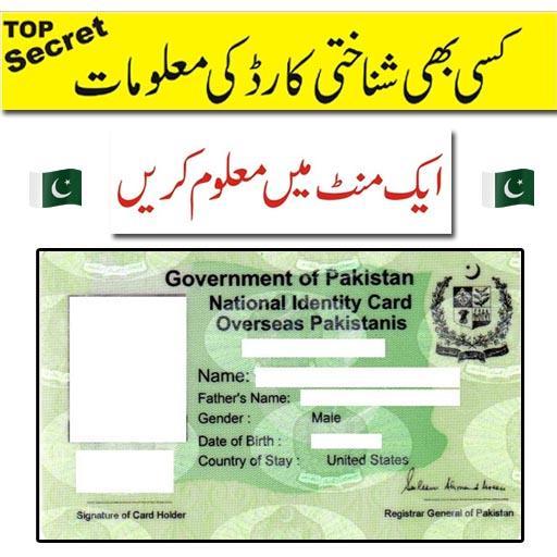 Pak CNIC Data Finder screenshot 4