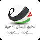 Jordan eGov SMS App APK