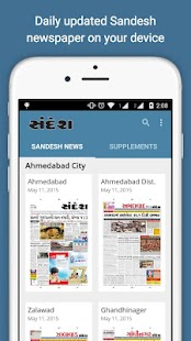Sandesh Gujarati Newspaper- screenshot thumbnail