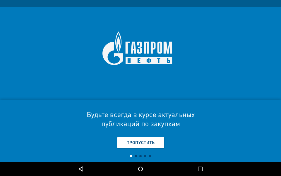 Закупки «Газпром нефть»- screenshot