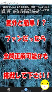 ファンクイズFor「僕だけがいない街」version screenshot 8