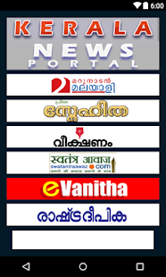 News Portal Kerala- screenshot thumbnail