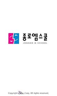 동탄 종로엠스쿨 - náhled