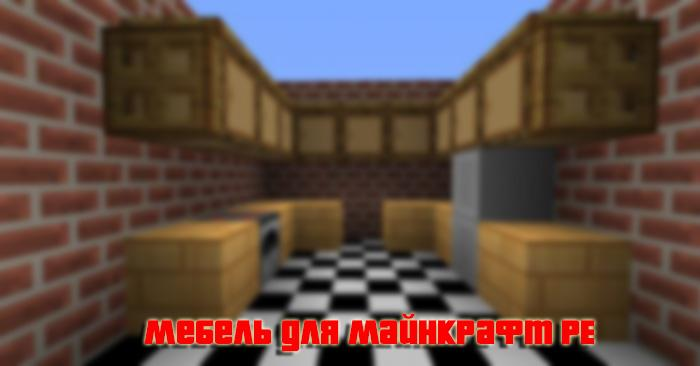Мебель для Майнкрафт PE - screenshot