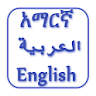 Amharic Arabic Eng Dictionary