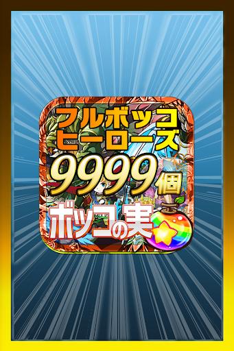 無料娱乐Appのフルボッコヒーローズ攻略|ボッコの実9999個チャレンジ|記事Game