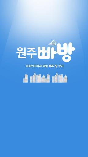 원주빠방 - 원룸 투룸 쓰리룸 오피스텔 부동산 앱